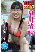 早川渚紗・ヤンマガアザーっす!<YM2020年47号未公開カット> ヤンマガデジタル写真集