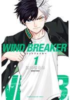 WIND BREAKER【期間限定 試し読み増量版】