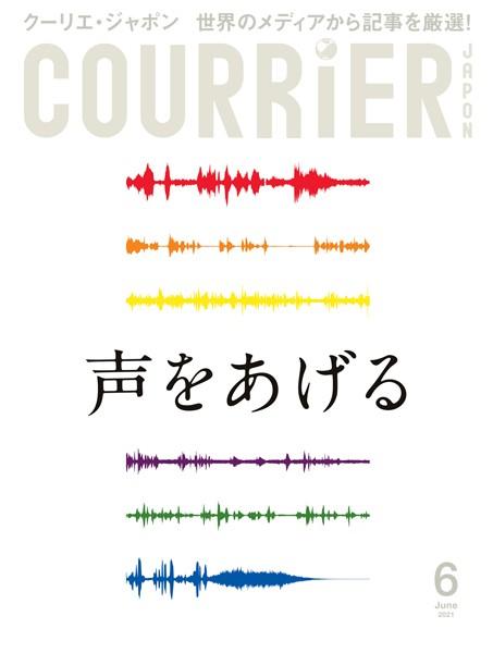 COURRiER Japon (クーリエジャポン)[電子書籍パッケージ版] 2021年 6月号
