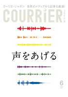 COURRiER Japon