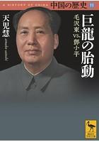 中国の歴史