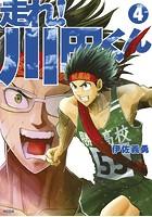 走れ! 川田くん (4)