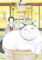 猫奥 (1)