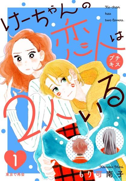けーちゃんの恋人は2人いる プチキス (1)