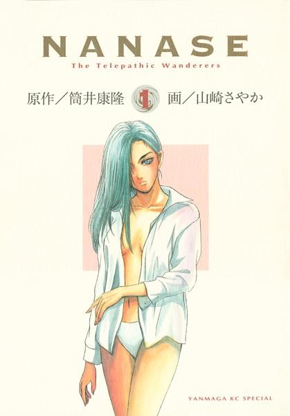 NANASE (1)【期間限定 試し読み増量版】