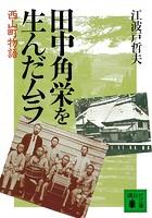 田中角栄を生んだムラ 西山町物語