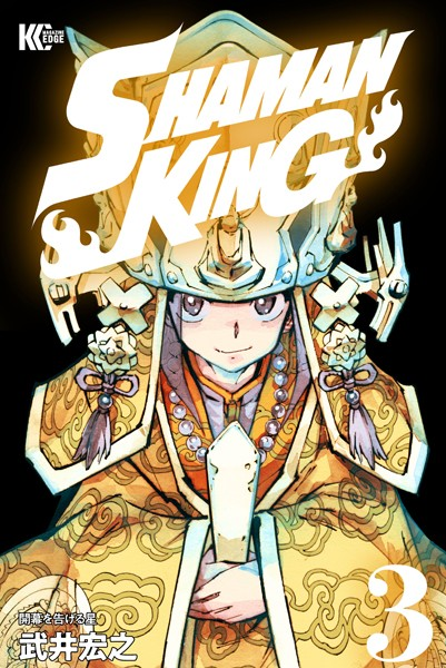 SHAMAN KING 〜シャーマンキング〜 KC完結版【期間限定 試し読み増量版】