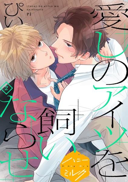 【恋愛 BL漫画】愛しのアイツを飼いならせ(単話)