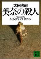 美奈の殺人