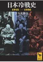日本冷戦史 1945-1956