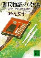 『源氏物語』の男たち ミスター・ゲンジの生活と意見