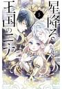 星降る王国のニナ (5)