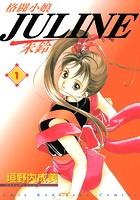 格闘小娘Juline