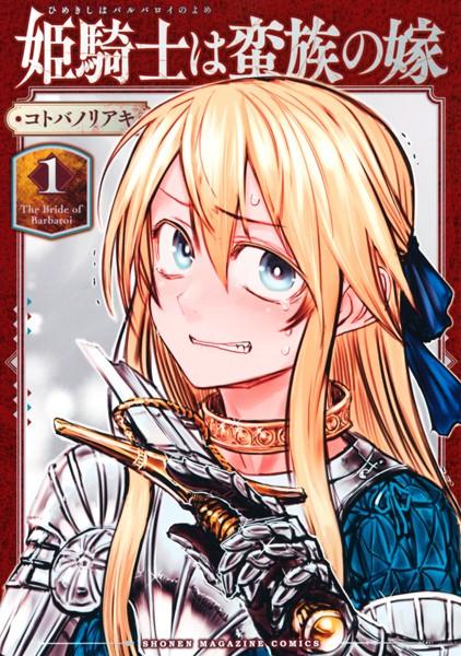 姫騎士は蛮族の嫁 (1)【期間限定 試し読み増量版】