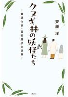クヌギ林の妖怪たち ー童話作家・富安陽子の世界ー