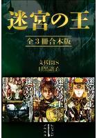 迷宮の王 全3冊合本版