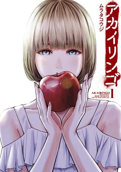 アカイリンゴ (1)【期間限定 試し読み増量版】