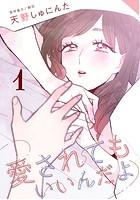 愛されてもいいんだよ (1)【期間限定 試し読み増量版】