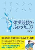 体操競技のバイオメカニクス