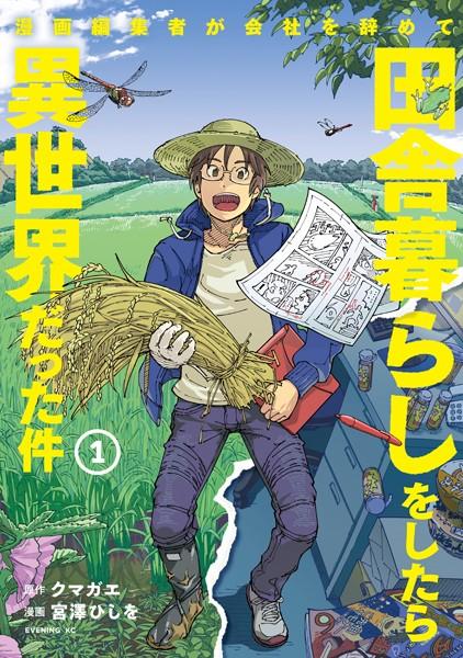 漫画編集者が会社を辞めて田舎暮らしをしたら異世界だった件 (1)【期間限定 試し読み増量版】
