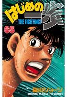 はじめの一歩 (65)