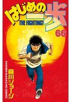 はじめの一歩 (66)