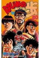 はじめの一歩 (80)