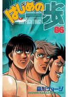 はじめの一歩 (86)