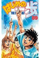 はじめの一歩 (89)