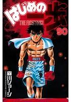 はじめの一歩 (90)