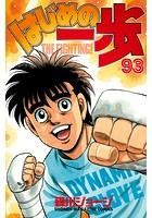 はじめの一歩 (93)