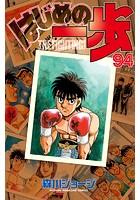 はじめの一歩 (94)