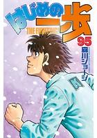 はじめの一歩 (95)