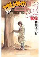 はじめの一歩 (103)