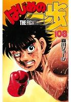 はじめの一歩 (108)