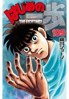 はじめの一歩 (109)