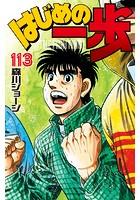 はじめの一歩 (113)