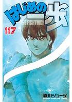 はじめの一歩 (117)