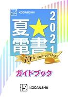 夏☆電書2021 ガイドブック