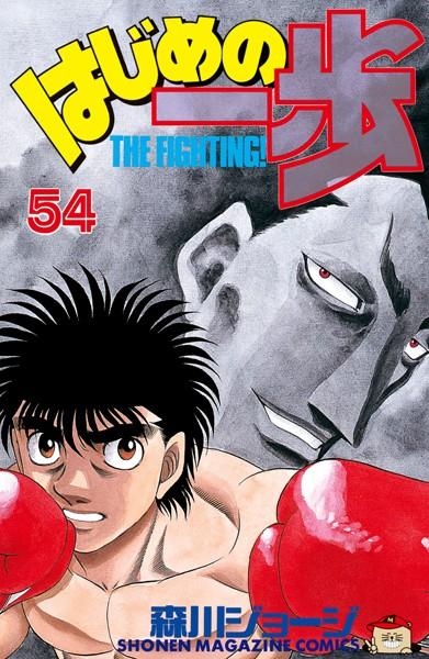 はじめの一歩 (54)【期間限定 試し読み増量版】