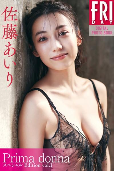 佐藤あいり写真集『Prima donna スペシャルEdition vol.1』 FRIDAYデジタル写真集