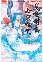 Fate/Grand Order-Epic of Remnant-亜種特異点3/亜種並行世界 屍山血河舞台 下総国 英霊剣豪七番勝負