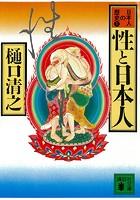 日本人の歴史