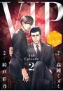 漫画版 VIP 分冊版 (2)