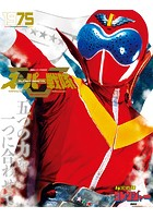 スーパー戦隊 Official Mook 20世紀