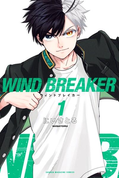 WIND BREAKER (1)【期間限定 試し読み増量版】