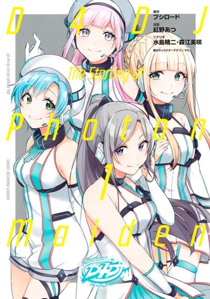 D4DJ-The starting of Photon Maiden- (1)【期間限定 試し読み増量版】