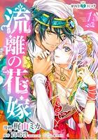 流離の花嫁[ホワイトハートコミック]【期間限定 試し読み増量版】
