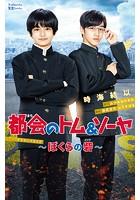 都会のトム&ソーヤ ドラマノベライズ〜ぼくらの砦〜