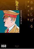 20世紀の狂気 ヒットラー 他 水木しげる漫画大全集【期間限定 試し読み増量版】